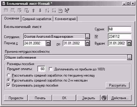 Програмку начисления больничных листов
