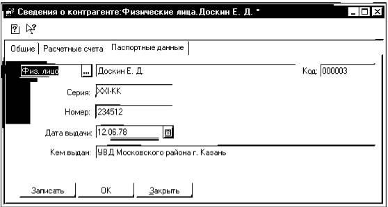 как писать паспортные данные образец - фото 3