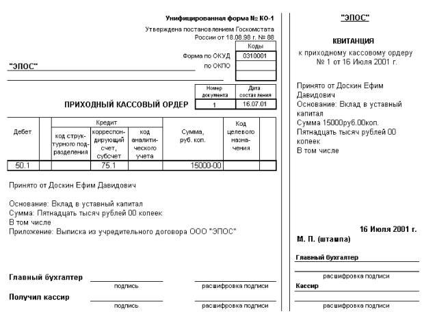 штамп приходного ордера м 4 образец